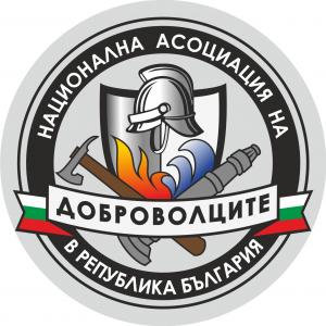 НАЦИОНАЛНА АСОЦИАЦИЯ НА ДОБРОВОЛЦИТЕ В РЕПУБЛИКА БЪЛГАРИЯ